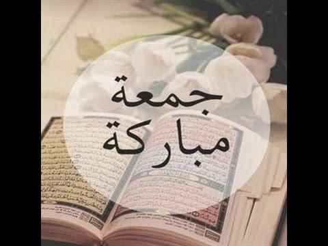 بالصور حكم قول جمعة مباركة , من الفتاوي الاسلامية المهمه 6345 2