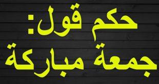 صوره حكم قول جمعة مباركة , من الفتاوي الاسلامية المهمه