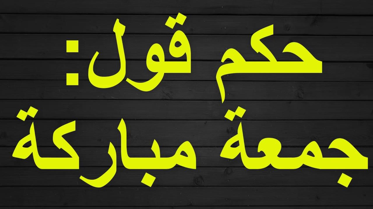 بالصور حكم قول جمعة مباركة , من الفتاوي الاسلامية المهمه 6345
