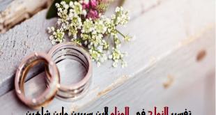 بالصور تفسير الزواج للمتزوجة , حلم الزواج في المنام 6347 1 310x165