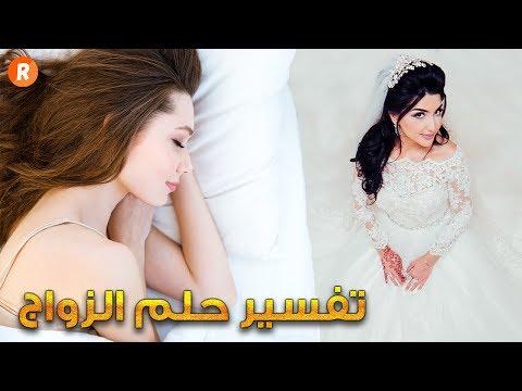 صور تفسير الزواج للمتزوجة , حلم الزواج في المنام
