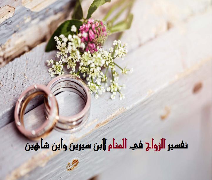 بالصور تفسير الزواج للمتزوجة , حلم الزواج في المنام 6347