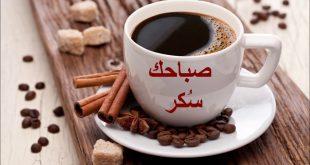 صوره صباح السكر , اجمل الرسائل الصباحيه