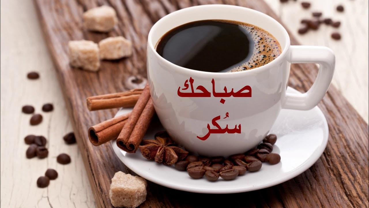 صور صباح السكر , اجمل الرسائل الصباحيه
