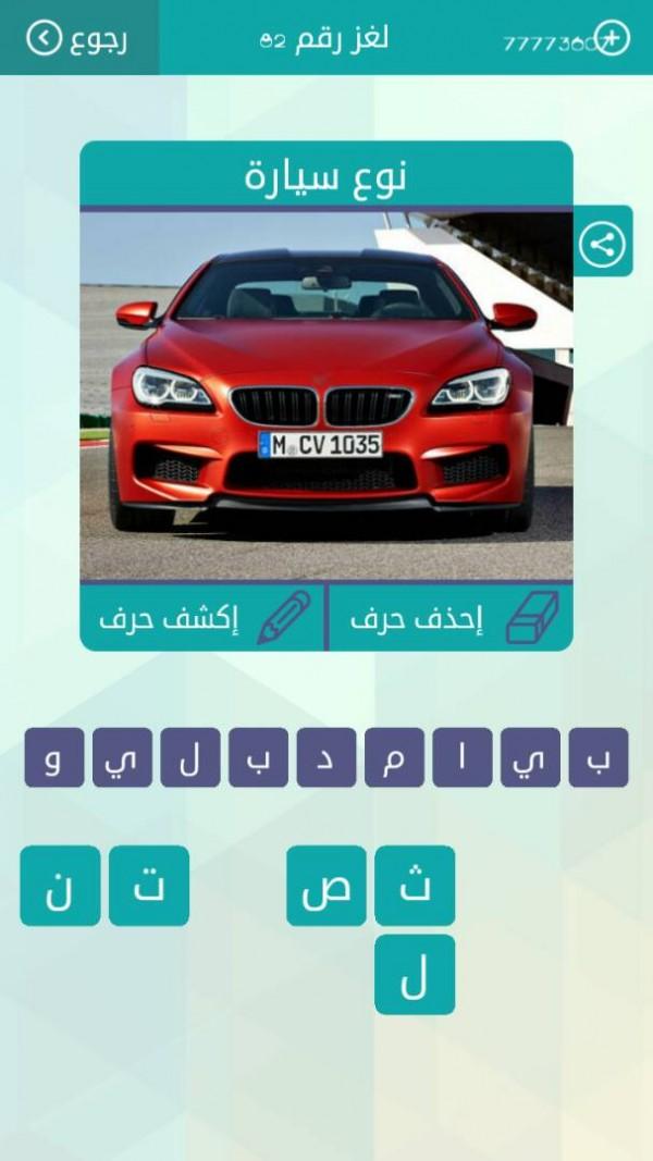 بالصور ماركة سيارة مكونة من 9 حروف , لعبة كلمة السر للاندوريد 708 2