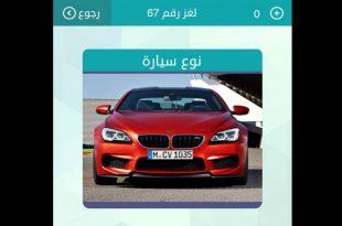 صوره ماركة سيارة مكونة من 9 حروف , لعبة كلمة السر للاندوريد