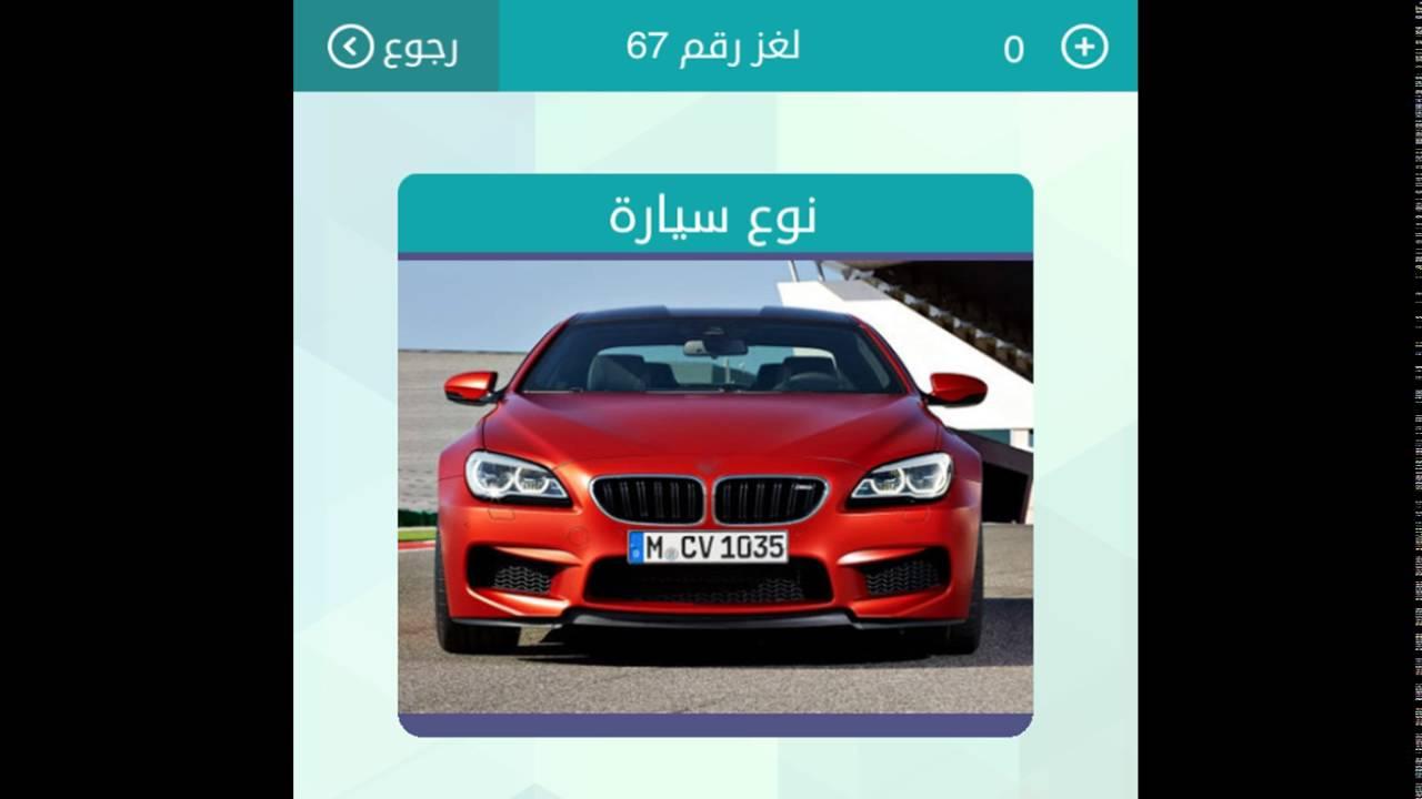 بالصور ماركة سيارة مكونة من 9 حروف , لعبة كلمة السر للاندوريد 708