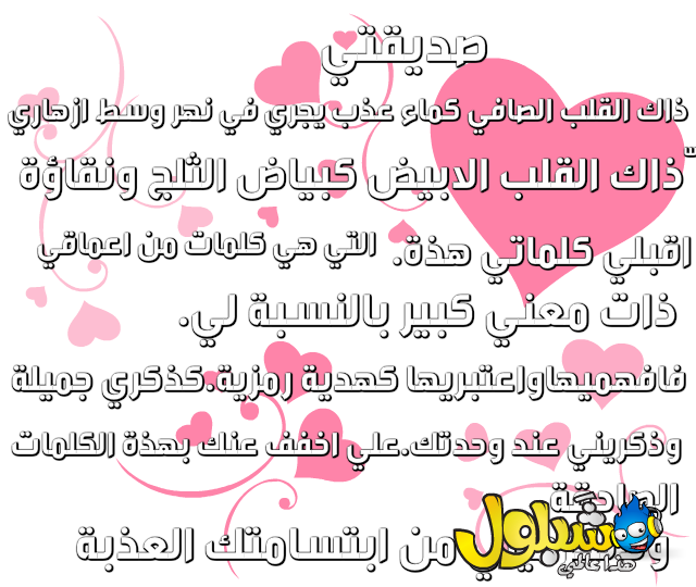 صديقتي حبيبتي رسالة الى صديقتي الغالية على قلبي Risala Blog