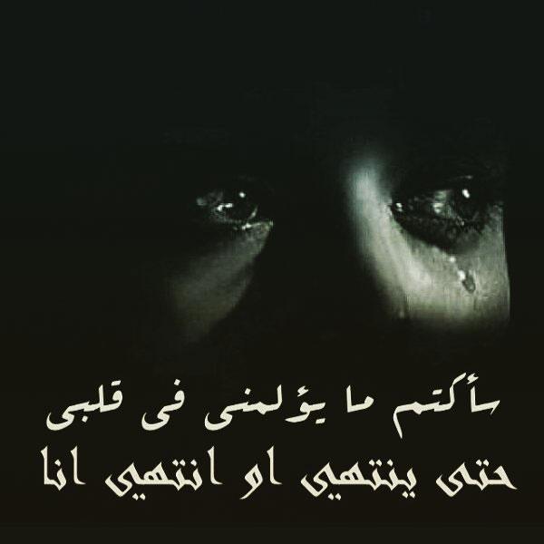 بالصور كلام وجع من الدنيا , خواطر حزينه وقاسية عن الحياة 747 8