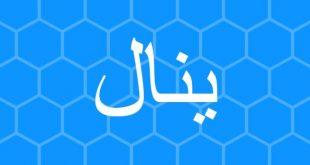 صورة اسماء اولاد غريبة ونادرة , اغرب اسماء للذكور