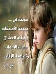 بالصور كلام جميل فيس بوك , اجمل حديث فيس بوك 81 8