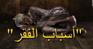 صوره اسباب الفقر , تعرف علي بعض الاسباب التي تمنع الرزق و تسبب الفقر