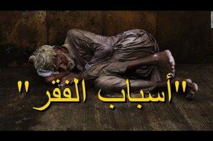 صورة اسباب الفقر , تعرف علي بعض الاسباب التي تمنع الرزق و تسبب الفقر