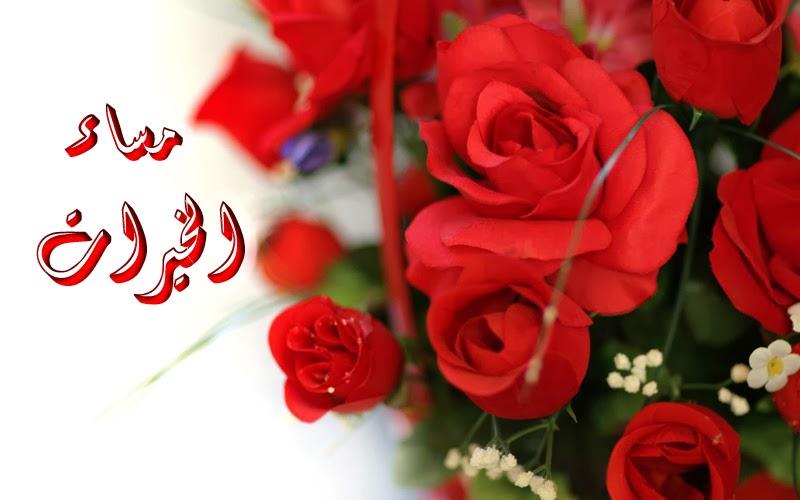 صورة صور مكتوب عليها مساء الخير , مسجات مسائيه معطره براحه الزهور