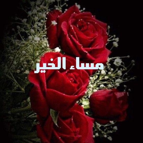 بالصور صور مكتوب عليها مساء الخير , مسجات مسائيه معطره براحه الزهور 915 10