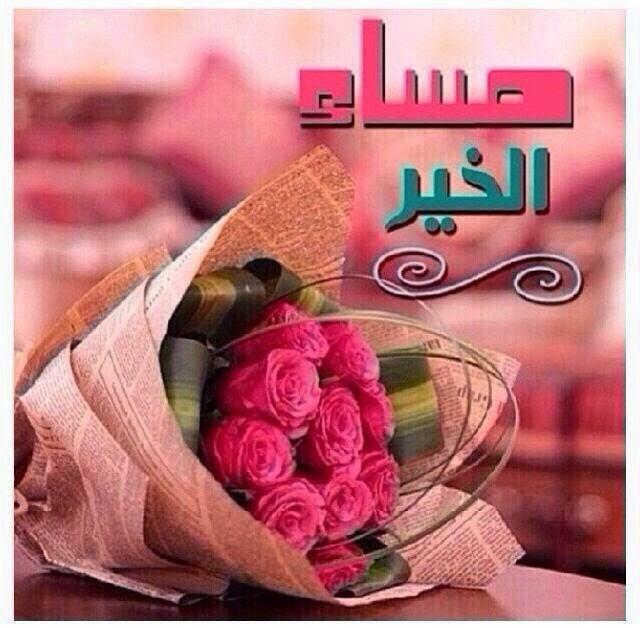 بالصور صور مكتوب عليها مساء الخير , مسجات مسائيه معطره براحه الزهور 915 2