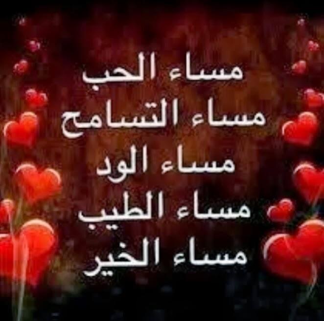بالصور صور مكتوب عليها مساء الخير , مسجات مسائيه معطره براحه الزهور 915 3