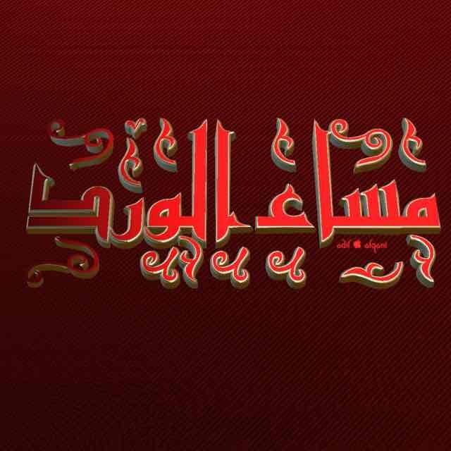 بالصور صور مكتوب عليها مساء الخير , مسجات مسائيه معطره براحه الزهور 915 5