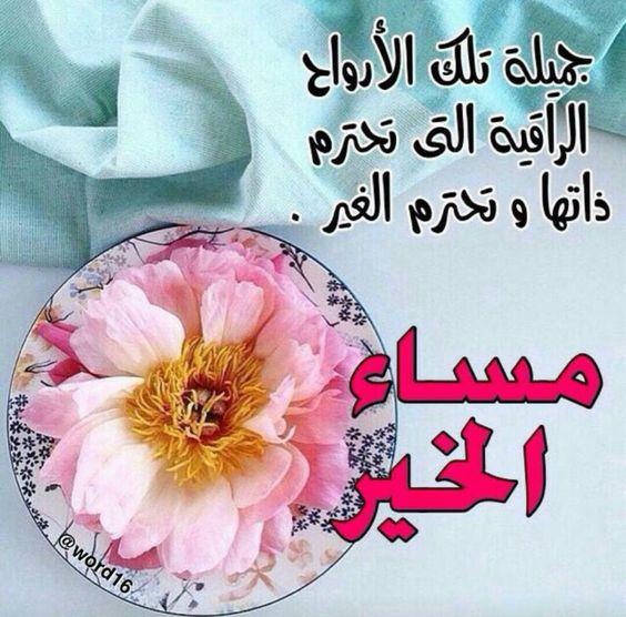 بالصور صور مكتوب عليها مساء الخير , مسجات مسائيه معطره براحه الزهور 915 8