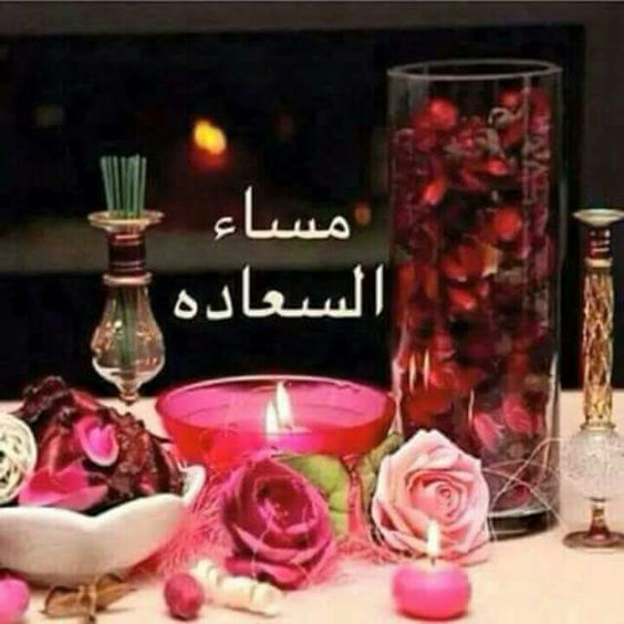 بالصور صور مكتوب عليها مساء الخير , مسجات مسائيه معطره براحه الزهور 915 9
