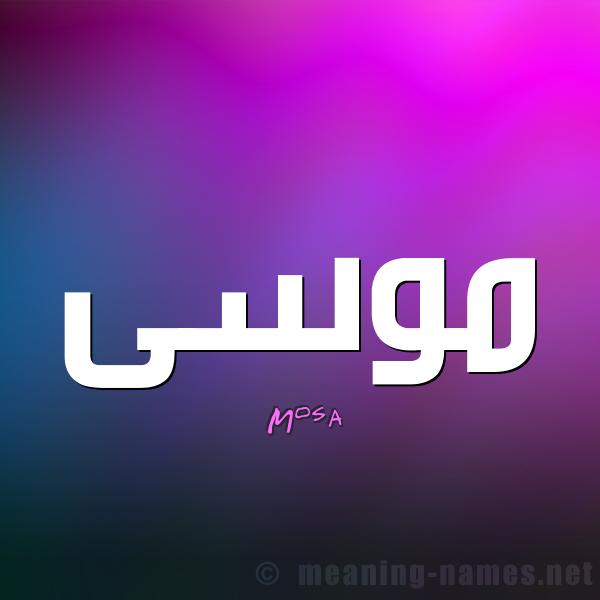 صورة معنى اسم موسى , معاني اسماء للذكور رائعه اسم موسي
