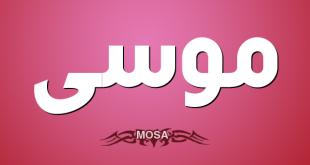 صوره معنى اسم موسى , معاني اسماء للذكور رائعه اسم موسي