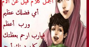 بالصور كلمات عن الام روعه , امى كم اهواها واشتاق لرؤياها 943 1 310x165