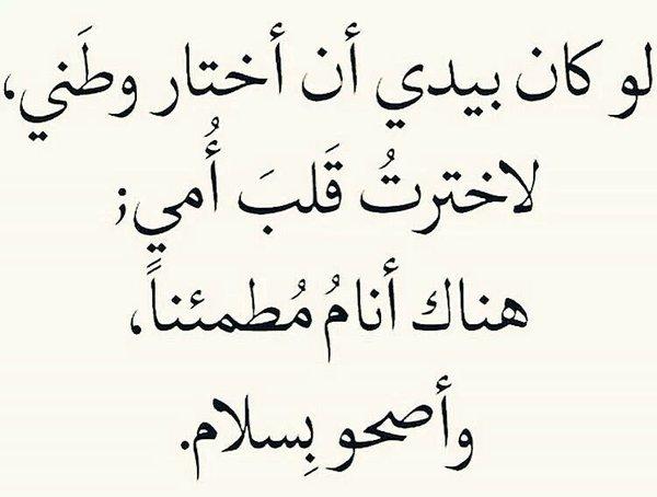 بالصور كلمات عن الام روعه , امى كم اهواها واشتاق لرؤياها 943 1