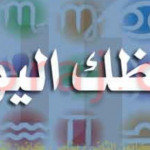 ابراج اليوم الاربعاء , تعرف علي حظك اليوم 16 / 8 / 2019 لكل الابراج