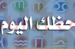 صورة ابراج اليوم الاربعاء , تعرف علي حظك اليوم 16 / 8 / 2019 لكل الابراج