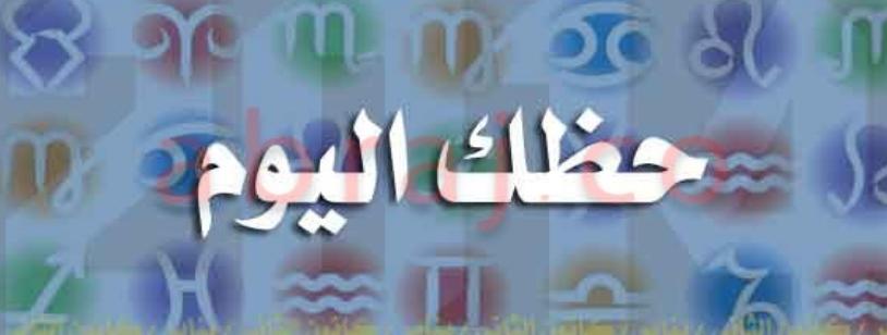 صوره ابراج اليوم الاربعاء , تعرف علي حظك اليوم 16 / 8 / 2019 لكل الابراج