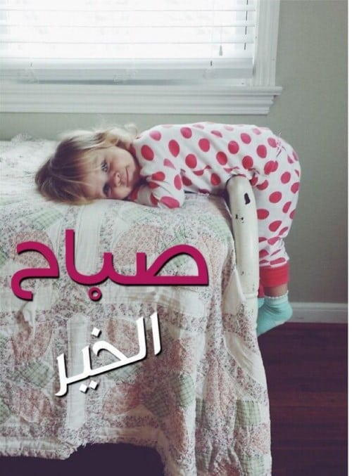 بالصور رسائل صباح الخير , نسمات صباحية تحمل مسجات للاصدقاء 1113 10