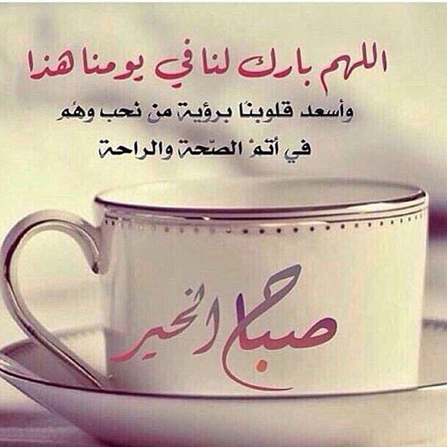 بالصور رسائل صباح الخير , نسمات صباحية تحمل مسجات للاصدقاء 1113 8