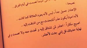 بالصور رسالة اعتذار للزوج , اجمل كلمات الاعتذار للزوج الحبيب 126 3