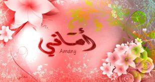 صورة معنى اسم اماني , معني اسم اماني في الاسلام وصفات حاملة هذا الاسم 2633 2 310x165