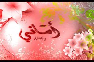 صوره معنى اسم اماني , معني اسم اماني في الاسلام وصفات حاملة هذا الاسم