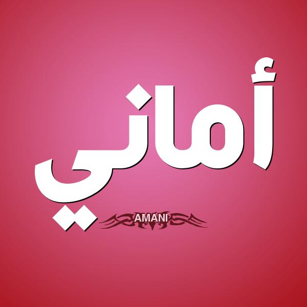 صور معنى اسم اماني , معني اسم اماني في الاسلام وصفات حاملة هذا الاسم