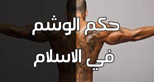 بالصور حكم الوشم , الوشم بين الحلال والحرام 58 3 310x165