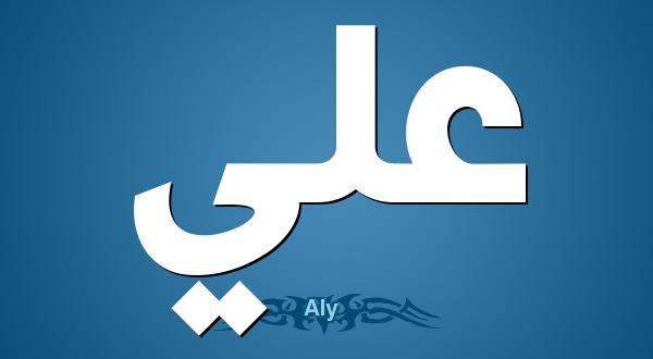 صورة معنى اسم علي , صفات حامل هذا الاسم الجميل علي 587