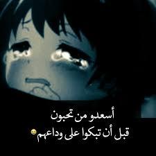 بالصور بوستات حزينة , منشورات للتعبير عن الحزن 59 2