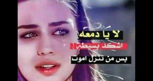 صوره شعر عراقي حزين , اجمل الاشعار العراقيه