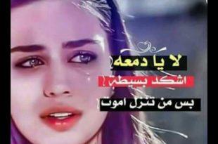 صور شعر عراقي حزين , اجمل الاشعار العراقيه