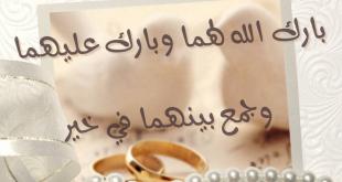 بالصور تهنئة زواج , الف مبروك للعروسين وحياة سعيدة 600 2 310x165