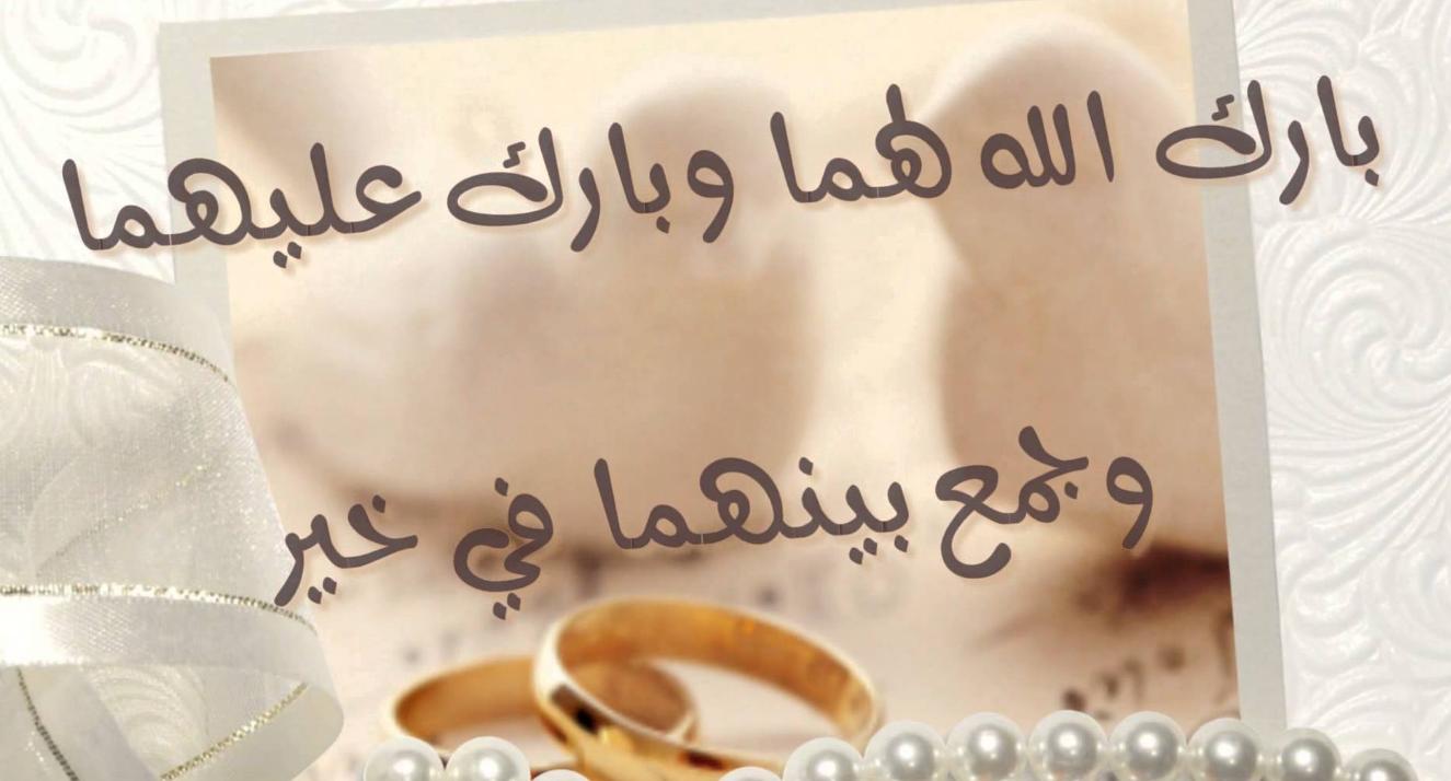 تهنئة زواج الف مبروك للعروسين وحياة سعيدة كيف