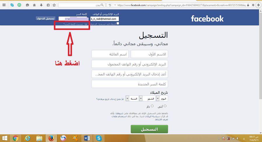 بالصور نسيت كلمة سر الفيس بوك , طريقة فتح الفيس بوك بعد نسيان كلمة السر 601 2
