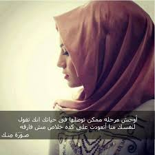 بالصور صور بنات محجبات حزينه , بنات محجبات جميلة لكن حزينة لماذا 604 9