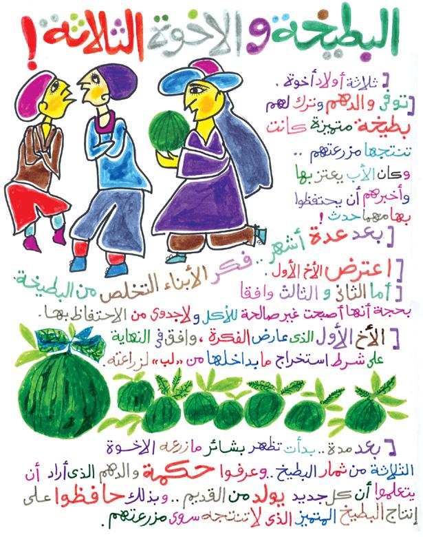صورة قصص قصيرة للاطفال , اجمل قصص مصورة للاطفال لها هدف ومعنى