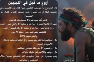صوره شعر ليبي عن الحب , عن الحب والغرام الليبي نشعر