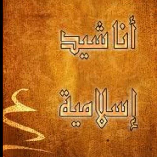 اناشيد اسلاميه اجمل مايمكن سماعه كيف