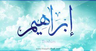بالصور معنى اسم ابراهيم , معلومات عن اسم ابراهيم بالصور والفيديو 659 2 310x165
